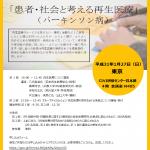 https://www.jsrm.jp/cms/uploads/2018/11/f3cb23bfc2258a7f32d555ed6b123dd7-1.pdf